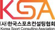 한국스포츠컨설팅협회