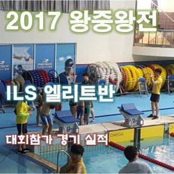 제5회 어린이왕중왕수영챌린지대회 겸 교육지원청 꿈나무발굴대회 참가