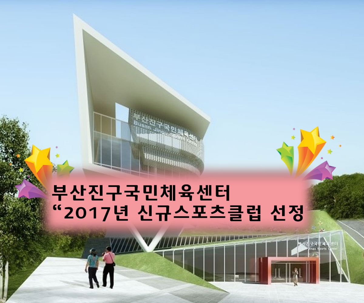 부산진구국민체육센터 2017년스포츠클럽선정