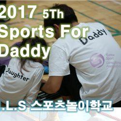 2017년 아빠캠프 개최