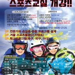 제9기겨울스포츠교실개최
