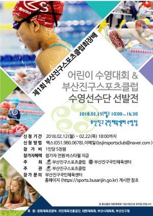 부산진구스포츠클럽수영선수단선발대회