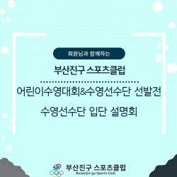 부산진구스포츠클럽수영선수단 입단식