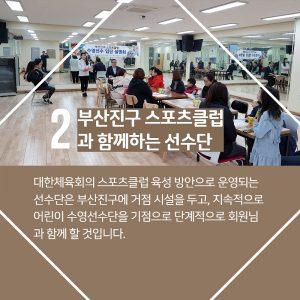 부산진구스포츠클럽수영선수단 입단식02